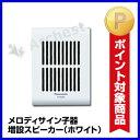 【全商品送料無料】メロディサイン子器 増設スピーカー [ EC-95352 ] - パナソニック(Panasonic)