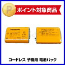 コードレス子機用電池パック[ KX-FAN51 ] -パナソニック(Panasonic) FAX/コードレス電話用電池 バッテリー オプション 充電式 純正