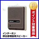 インターホン 呼出音増設用スピーカー[ VL-862W ] -パナソニック(Panasonic) 玄関 子機 来客 内装 ドアホン
