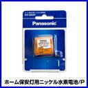【全商品送料無料】パナソニック [WH9905P]-ホーム保安灯用ニッケル水素電池/P