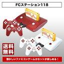 【ポイント2倍】ファミコン互換機 懐かしいファミコンゲームカセット!118種のゲームを内臓/対戦可能/118プレイゲームコンピューター[KA-00267 KK-...