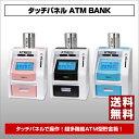 【全商品送料無料】【ポイント2倍】タッチパネル ATMバンク BANK [KK-00173] - ピ
