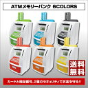 【ポイント2倍】ATMメモリーバンク 6COLORS [KK-00016] - ピーナッツクラブ/貯金箱/500円玉/ATM/おもしろ