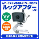 【ポイント2倍】スマートフォン 専用 ネットワーク カメラ 「ルックアフター」 見守りカメラ スマホ...
