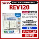 【全商品送料無料】【ポイント5倍】リーベックス[REVEX] HOME GUARDシリーズ 呼び出しボタン&携帯受信チャイム - REV120