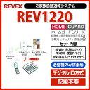 【処分価格】【ポイント5倍】HOME GUARDシリーズ ご 家族 自動通報システム [ REV1220 ] - リーベックス [ REVEX ]