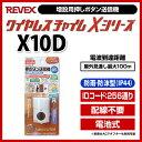 【ポイント2倍】Xシリーズ用増設送信機 ワイヤレス押しボタン送信機 [X10D] - リーベックス(REVEX)