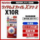 【全商品送料無料】【ポイント2倍】Xシリーズ 増設用押しボタン送信機 [X10R] - リーベックス(REVEX)