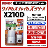 【全商品送料無料】【ポイント2倍】XシリーズPREMIUM 呼び出しチャイムセット [X210D] - リーベックス(REVEX)ワイヤレスチャイム/コードレスチャイム/無線チャイム