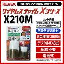 【ポイント2倍】Xシリーズ ラグイン呼び出しチャイム セット(木目) [X210M] - リーベックス(REVEX)