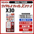 【ポイント5倍】リーベックス[REVEX] ワイヤレスチャイムXシリーズ 増設用ドア窓送信機 - X30 窓/防犯/電池式/送信機
