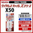 【全商品送料無料】【ポイント5倍】リーベックス[REVEX] ワイヤレスチャイムXシリーズ 増設用人感送信機 - X50