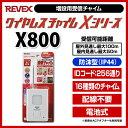 【ポイント5倍】リーベックス[REVEX] ワイヤレスチャイムXシリーズ 増設用受信チャイム - X800 ワイヤレスチャイム/電池式/コードレスチャイム/無線...