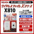 【全商品送料無料】【ポイント5倍】リーベックス[REVEX] ワイヤレスチャイムXシリーズ 呼出チャイムセット - X810