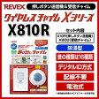【全商品送料無料】【ポイント2倍】Xシリーズ 防水型大型押しボタン ワイヤレス呼び出しチャイム [X810R] - リーベックス(REVEX)ワイヤレスチャイム/電池式/防水