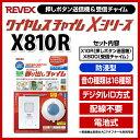 【ポイント2倍】Xシリーズ 防水型大型押しボタン ワイヤレス呼び出しチャイム [X810R] - リーベックス(REVEX)ワイヤレスチャイム/電池式/防水