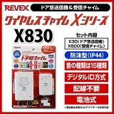 【全商品送料無料】【ポイント5倍】リーベックス[REVEX] ワイヤレスチャイムXシリーズ ドア窓チャイムセット - X830 ワイヤレスチャイム/電池式/コードレスチャイム/無線チャイム