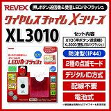������̵��/�ݥ����5�ܡۥ�٥å�����REVEX�ϡ��磻��쥹���㥤��X��������ƽХѥȥե�å��岡���ܥ��åȡ�- XL3010���磻��쥹���㥤��/���Ӽ�/�����ɥ쥹���㥤��/̵�����㥤��