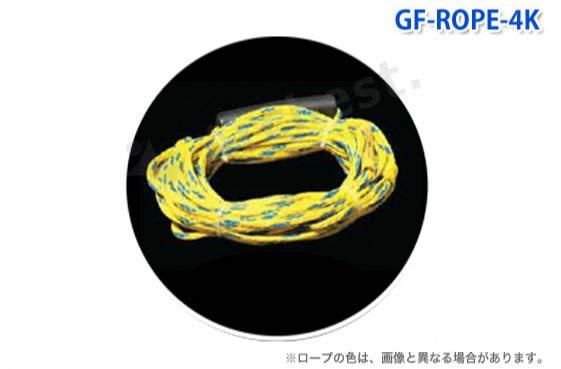 【送料無料】トーイングチューブ用ロープ 4K[GF-ROPE-4K]- SIS トーイングチューブ用 ゴムボート用 ビニールボート用 アウトドア