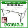 【ポイント2倍】折り畳み式アウトドアテーブル(高さ調整可能) PC1812-2 アウトドア/レジャー/折り畳み式