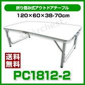 処分価格・【ポイント2倍】折り畳み式アウトドアテーブル(高さ調整可能) PC1812-2 アウトドア/レジャー/折り畳み式