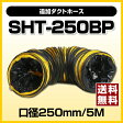 【ポイント2倍】追加ダクトホース(口径250mm/5M) [SHT-250BP]送風/エアダスト/工事