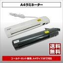 【ポイント2倍】ZEROラミネーター A4サイズ対応 ラミネート B4サイズ対応商品もあります [ H-500 ] - SIS #シーラー関連_unt/ラミネー...