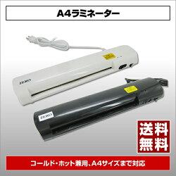 【ポイント2倍】ZEROラミネーターA4サイズ対応H-500