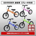 【ポイント2倍】お子様用/自転車に乗るためのステップアップに最適!GO!RIDER 自転車(ブレーキ付き)[WB-02C]子供用/自転車/キックバイク/ランニン...