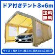 【送料無料】【ポイント2倍】ドア付きテント(車庫テント カーポート)3×6m[C1020106]- SIS
