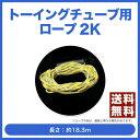 【送料無料】トーイングチューブ用ロープ 2K[GF-ROPE-2K]- SIS /ロープ/トーイングチューブ用/レジャー/アウトドア 父の日