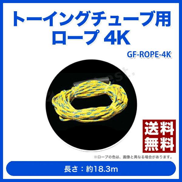 【送料無料】トーイングチューブ用ロープ 4K[GF-ROPE-4K]- SIS /トーイングチューブ用/ゴムボート用/ビニールボート用/アウトドア 父の日