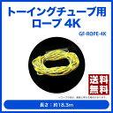 【送料無料】トーイングチューブ用ロープ 4K[GF-ROPE-4K]- SIS /トーイングチューブ用/ゴムボート用/ビニールボート用/アウトドア