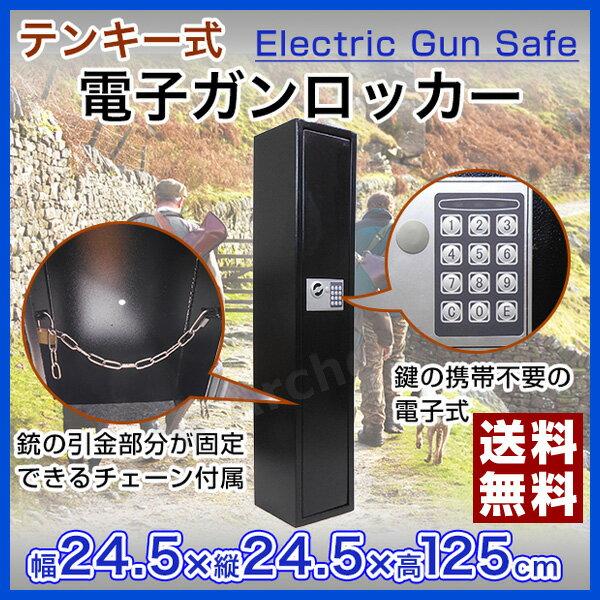 送料無料ポイント2倍猟銃は、モデルガンなどの安全確保にも三丁用ガンロッカー/テンキー式電子ガンロッカ