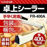 【ポイント2倍】インパル式 卓上シーラー 幅40cm対応 FR-400A
