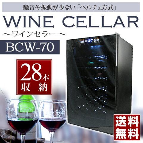 【特典付き】【ポイント2倍】ワインセラー(28本収納タイプ)[ BCW-70 ] - SIS ペルチェ デザイン インテリア ディスプレイ ライト 温度表示 お年玉/プレゼント