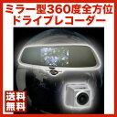 【送料無料】【ポイント2倍】360度全方向を撮影するドライブレコーダーとバックモニターになるカメラがセット/ミラー型360度全方位ドライブレコーダー リアカメラ付き[CDVR36RC]-サンコー/車 カーナビ バックカメラ