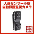 【ポイント2倍】消しゴムくらいの小型のサイズ/人感センサー小型自動録画監視カメラ[DMTH007]-サンコー
