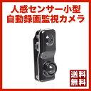 【送料無料】【ポイント2倍】消しゴムくらいの小型のサイズ/人感センサー小型自動録画監視カメラ[DMTH007]-サンコー