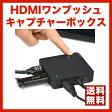 【送料無料】【ポイント2倍】録画ボタンワンプッシュで簡単録画!HDMIワンプッシュキャプチャーボックス[HDMCAPX6]-サンコー
