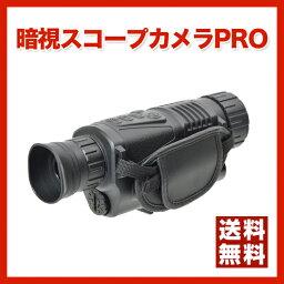 【送料無料】【ポイント5倍】暗闇撮影を可能に/暗視スコープカメラPRO[NVCNV45K]-サンコー