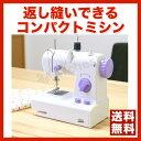 【送料無料】【ポイント2倍】軽量&小型/返し縫いできるコンパクトミシン[RTSEWME4]