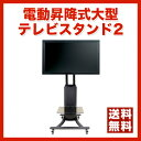 【ポイント2倍】リモコンでテレビを昇降/電動昇降式大型テレビ...