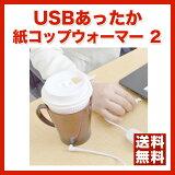 【全商品送料無料】【ポイント5倍】コンビニコーヒー、缶コーヒーをそのまま入れて保温できるカップ/取っ手の取り外し自由/USBあったか紙コップウォーマー2[USBCUPW2]-サンコー