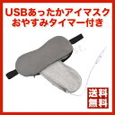 【ポイント2倍】USB接続ヒーター内蔵で目の疲れを和らげてくれる/USBあったかアイマスク おやすみ