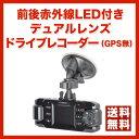 【送料無料】【ポイント5倍】前方、後方に向けられる2つの140度超広角レンズ/前後赤外線LED付きデュアルレンズドライブレコーダー (GPS無)[X10DVRDL]-サンコー