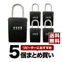 【送料無料】《 セット販売:5個 》【ポイント2倍】和気産業 スペアーキーボックス 黒 Mサイズ (...