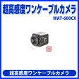 【送料無料】ワテック [WAT-600CX]-超高感度ワンケーブルカメラ