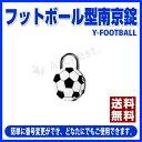 【送料無料】【ポイント2倍】Yale(エール)のファンシーロック フットボール型南京錠 [Y-FOOTBALL]