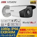 Hikvision TVI 屋外 バレットカメラ DS-2CE16D1T-IT3[3.6mm],防犯カメラ,監視カメラ,遠隔監視,防犯システ...